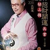 蔡上機2019招財開運天書.jpg