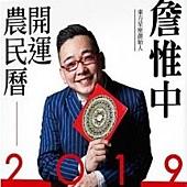 詹惟中2019.jpg