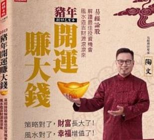 2019豬年開運賺大錢.jpg