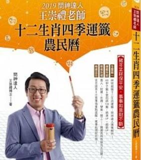 2019問神達人王崇禮運籤農民曆.jpg