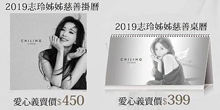 2019志玲姊姊慈善年曆.jpg