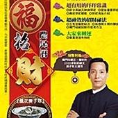 2020祈福招財農民曆.jpg