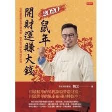 陶文2020鼠年開財運賺大錢.jpg