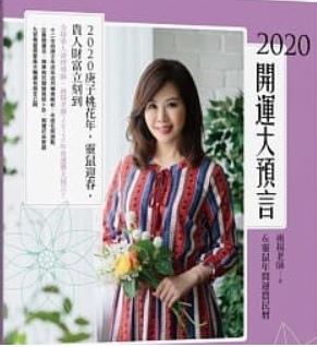 雨揚老師2020開運大預言.jpg
