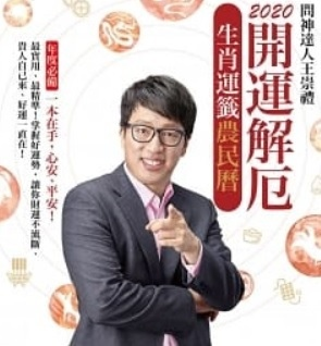 2020問神達人王崇禮開運解厄生肖運籤.jpg