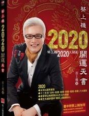 蔡上機2020開運天書.jpg