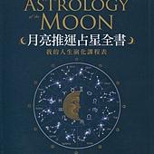 月亮推運占星全書:我的人生演化課程表.jpg
