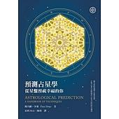 預測占星學.jpg