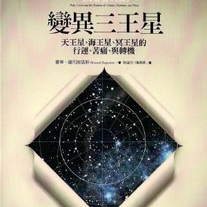 變異三王星.jpg