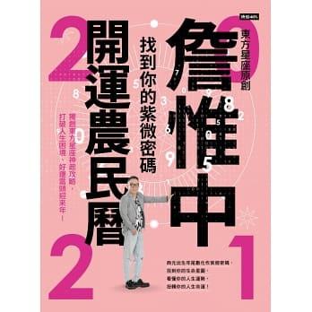 詹惟中2021開運農民曆.jpg