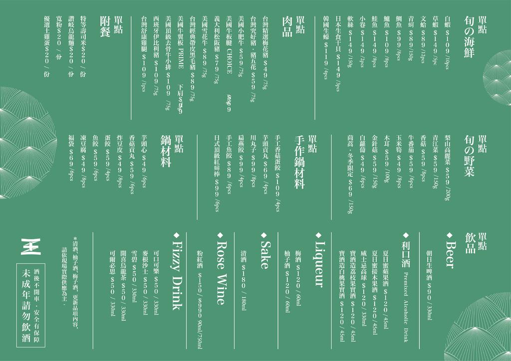 菜單02.jpg