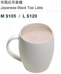 和風紅茶拿鐵