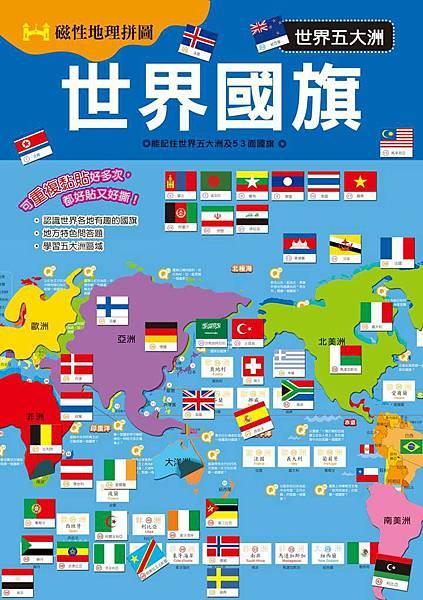 世界國旗1