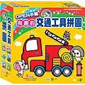 ♥世一 OPEN小將有趣的交通工具:盒裝拼圖(OPEN小將盒裝拼圖)