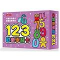 ♥123歡樂學習卡《人類文化》