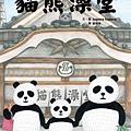 ✡貓熊澡堂 パンダ銭湯