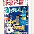✡未來兒童-遠見天下文化出版.jpg