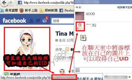 Facebook UID (3).png