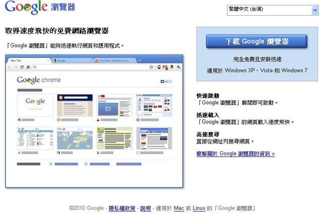 Google 瀏覽器