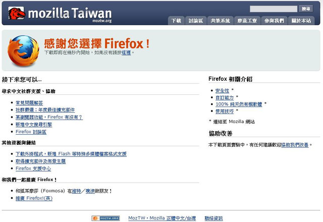 Firefox 3.6 瀏覽器