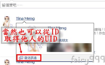 Facebook UID (2).png