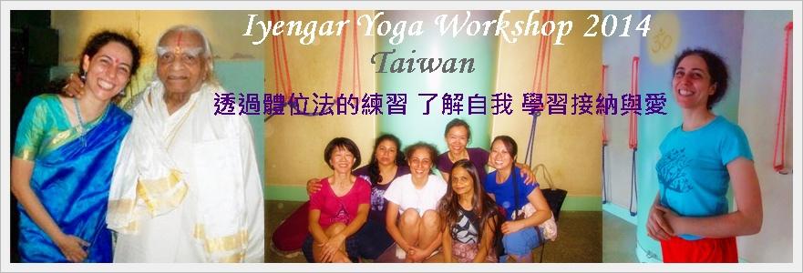 艾楊格瑜珈台灣研習課