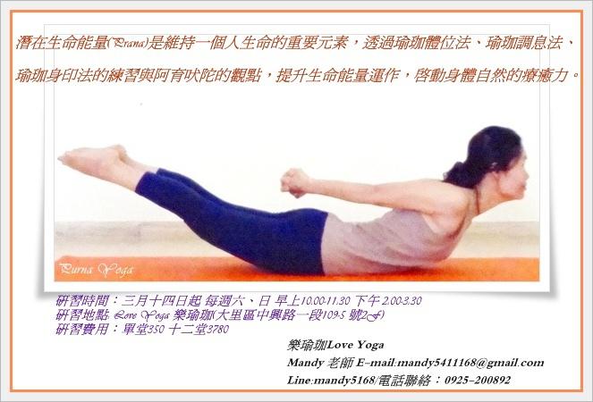 瑜珈療癒課