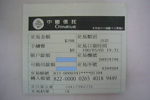 2011/05/01捐款收據