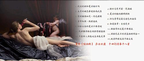 莎士比亞十四行詩.bmp