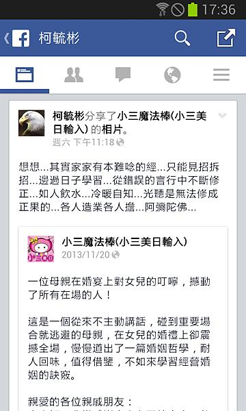 Screenshot_2014-07-07-17-36-11.png