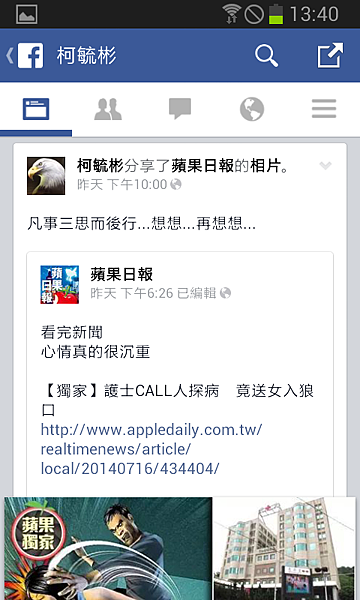 Screenshot_2014-07-17-13-40-42.png