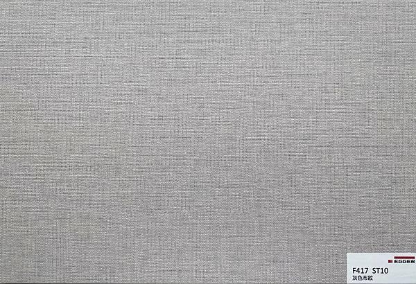 F417 ST10 灰色布紋.jpg