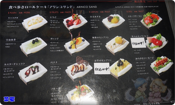ARINCO.菜單