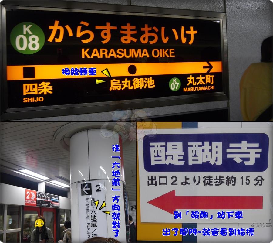 坐往六地藏方向,在醍醐站下車