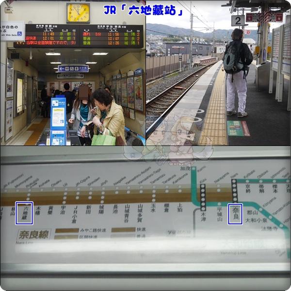 JR六地藏站