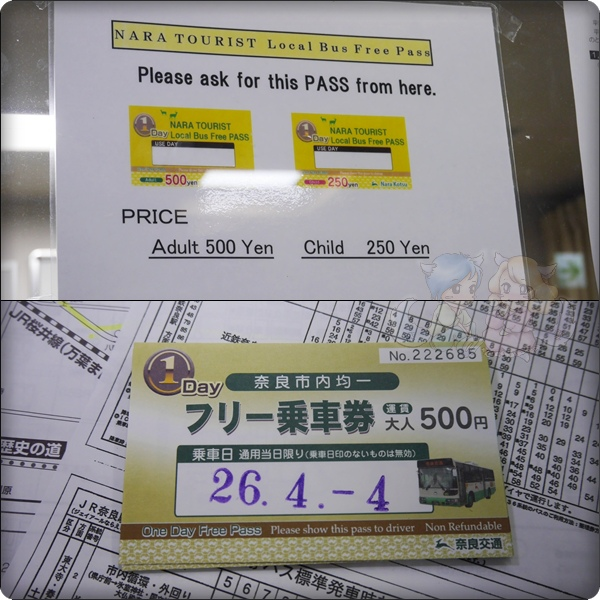 奈良公車一日券