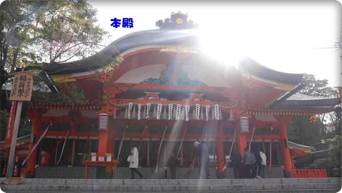 伏見稻荷神社.本殿