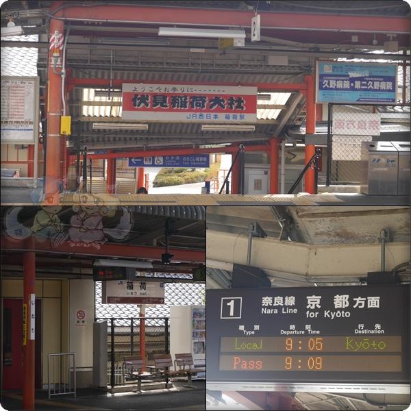 JR稻荷駅