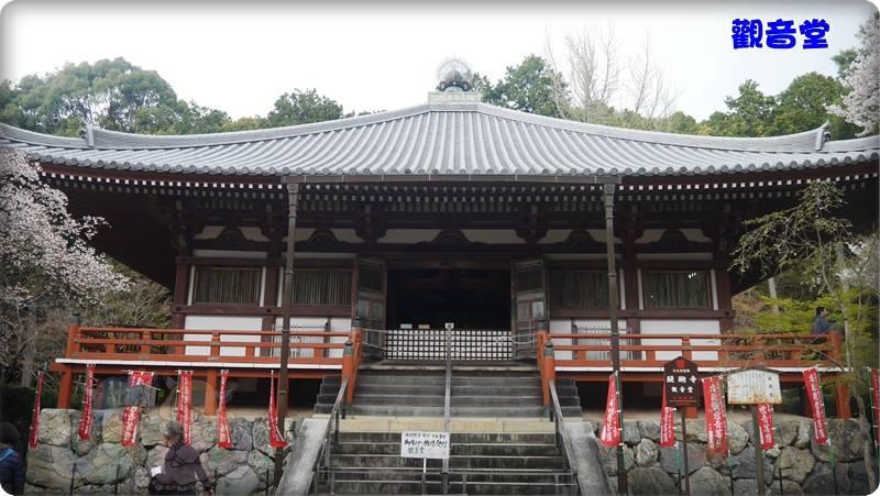 醍醐寺.觀音堂