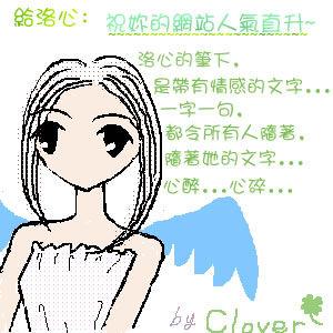 Clover賀圖