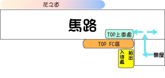 寶塚出入待.jpg