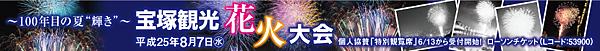 2013_hanabi