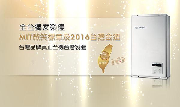Famiclean全家安數位熱水器取得MIT2016年台灣金選獎