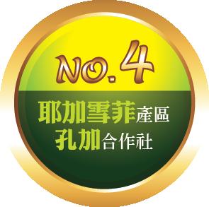 No4孔加