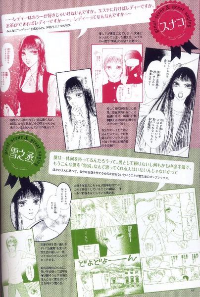 完美小姐進化論 (81).jpg