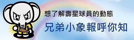 兄弟小象_逆風部落格banner.jpg