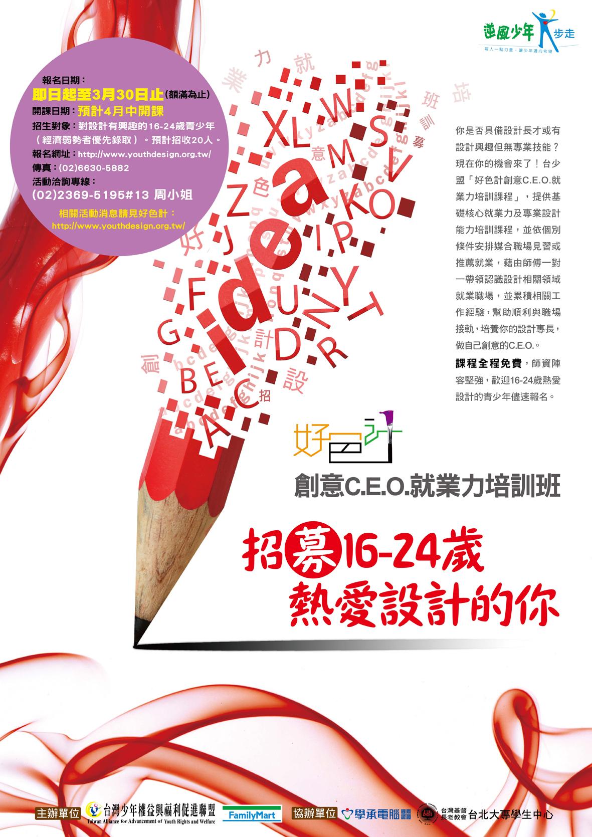 2012好色計招生簡章