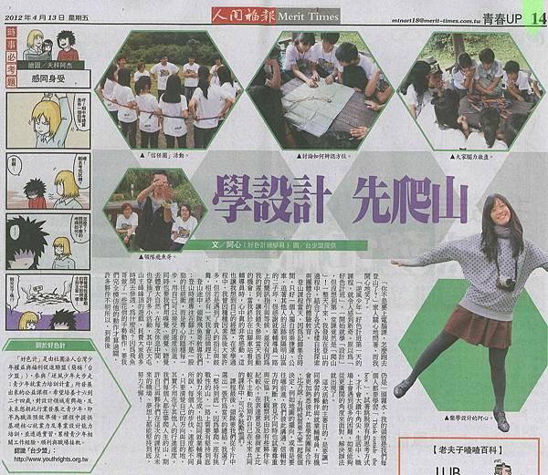 20120413人間福報_14版青春UP