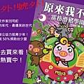 凹司釘_台少盟banner