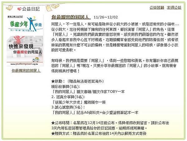 愛情公寓活動網頁圖檔